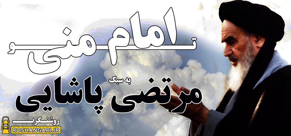 آهنگ زیبای تو امام منی با سبک اجرای مرتضی پاشایی