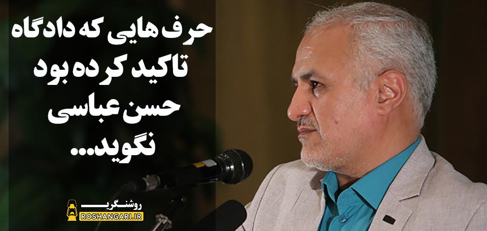 سخنان جنجالی حسن عباسی درمورد روحانی/حرف هایی که دادگاه تاکید کرده بود که حسن عباسی نگوید