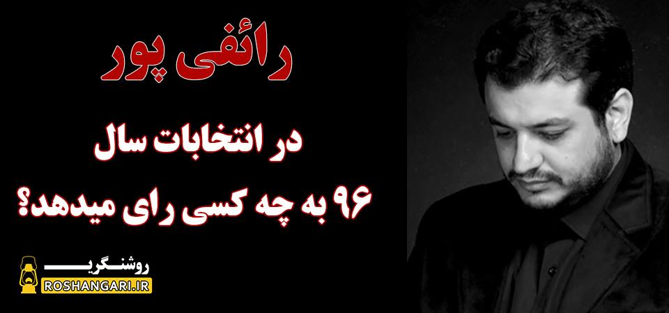 کنایه رائفی پور به روحانی و دولت