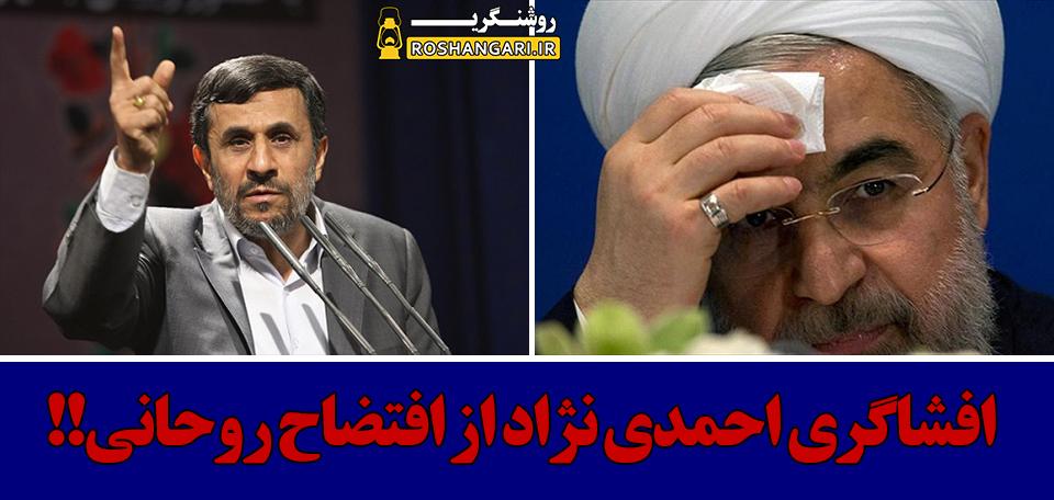 افشاگری احمدی نژاد از افتضاح روحانی!!
