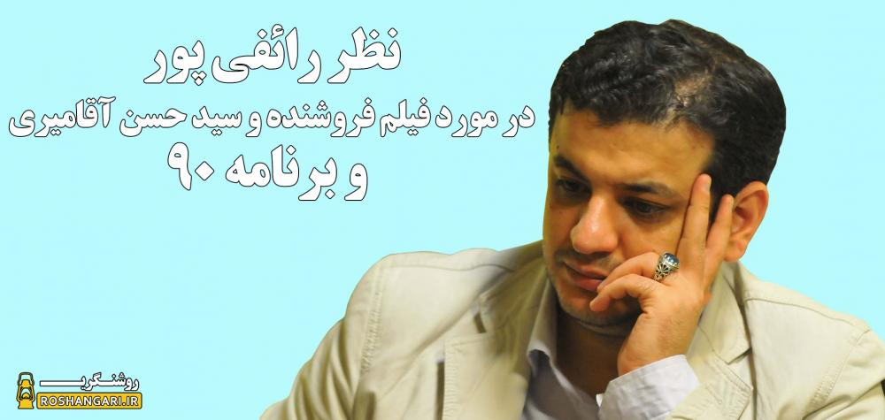 نظر رائفی پور در مورد فیلم فروشنده و سید حسن آقامیری