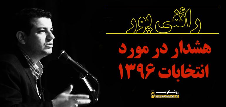 هشدار رائفی پور در مورد انتخابات 1396