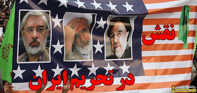 نقش سران فتنه در تحریم ایران