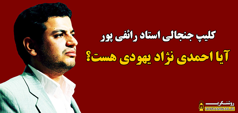 آیا احمدی نژاد یهودی هست؟