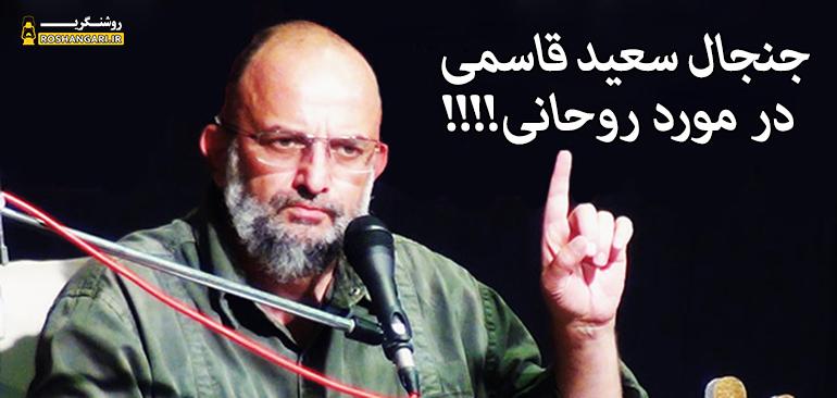 افشاگری  سعید قاسمی در مورد روحانی!!!!