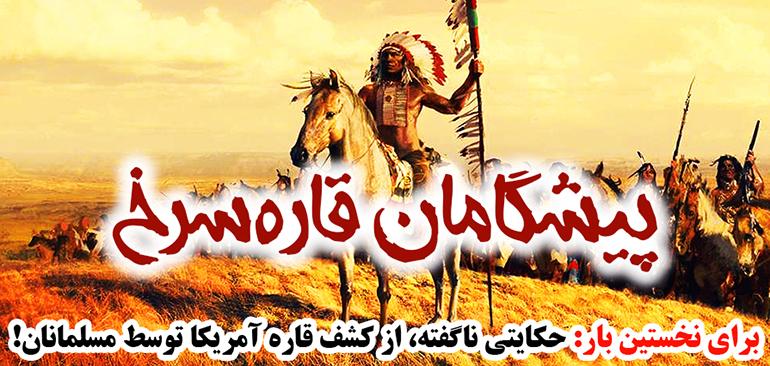 مستند پیشگامان قاره سرخ (کشف قاره آمریکا توسط ایرانیان و مسلمانان)