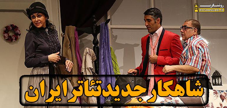 همجنس بازی در صحنه تئاتر!!
