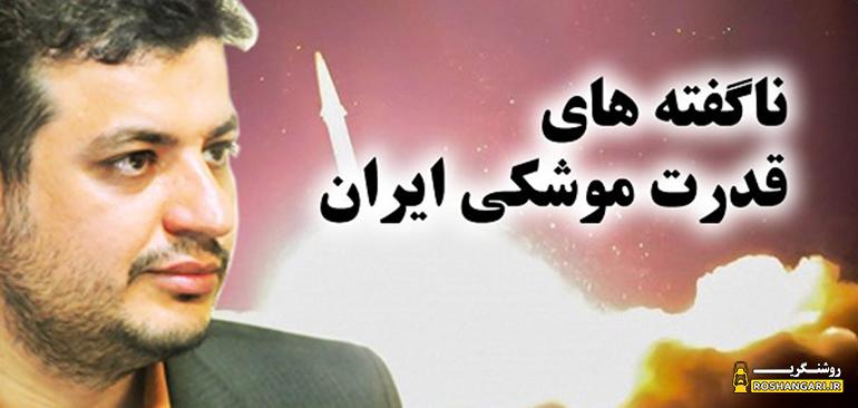 ناگفته های استاد رائفی پور از قدرت موشکی ایران