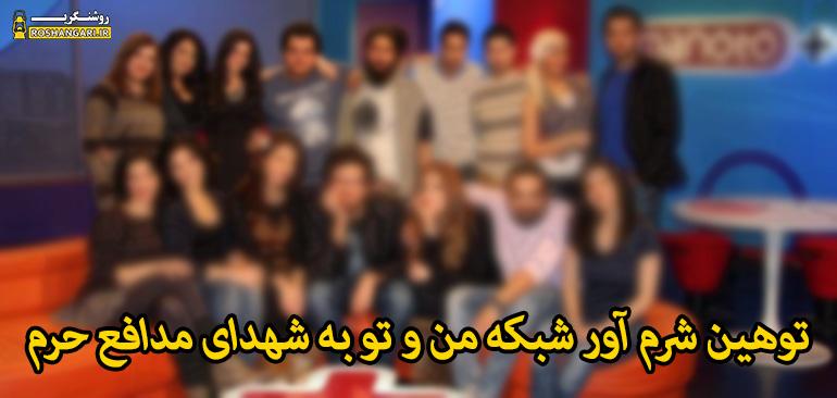 توهین وقیحانه شبکه من و تو به مدافعین حرم و شهیدحججی