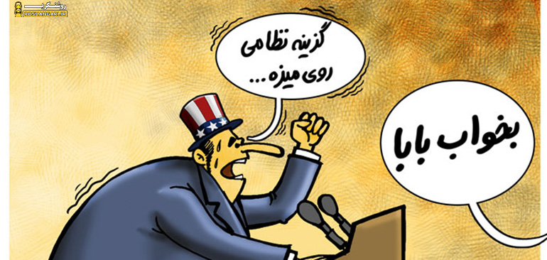 چرا آمریکا و اسرائیل از ایران میترسند؟!