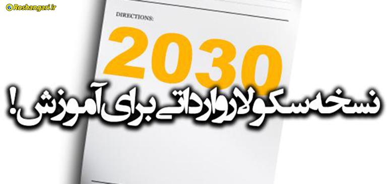 برای سند 2030 مدرسه تخصصی ساخته اند