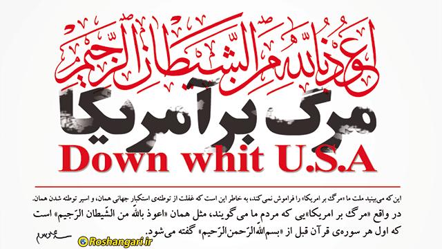 حاج صادق آهنگران | مرگ بر آمریکا