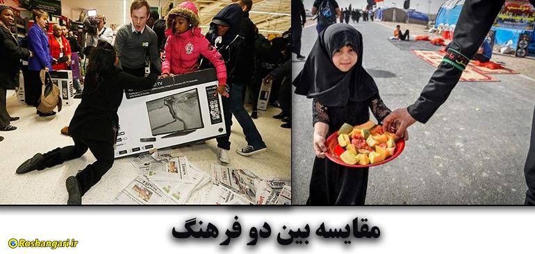 این یک مقایسه است؛ مقایسه بین دو فرهنگ