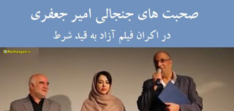 """صحبت هاى جنجالی امير جعفرى در اكران فيلم """"آزاد به قيد شرط"""""""