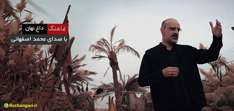 نماهنگ «داغ نهان» با صدای محمد اصفهانی