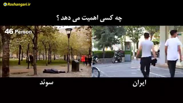 یه دوربین مخفی یکسان توی سوئد و ایران، واکنش مردم رو ببینید