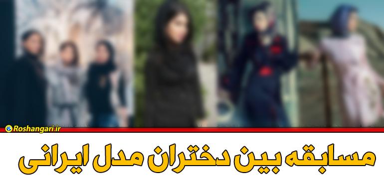 فساد این بار در سایت نماشا | مسابقه بین دختران مدل !!!
