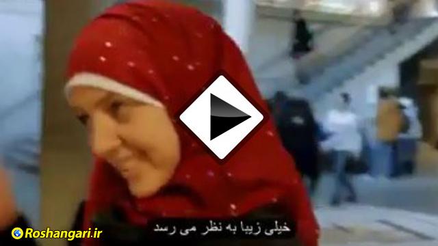 واکنش جالب دختران غیر مسلمان به حجاب