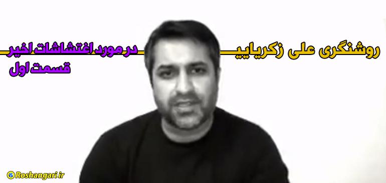 روشنگری علی زکریایی در مورد وقایع اخیر- قسمت اول