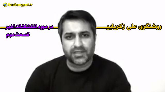 روشنگری علی زکریایی در مورد وقایع اخیر- قسمت دوم