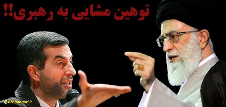 توهین به رهبری و سرآغاز فتنه ای جدید!!!