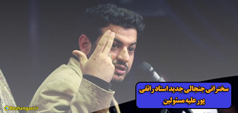 سخنرانی جنجالی جدید استاد رائفی پور علیه مسئولین