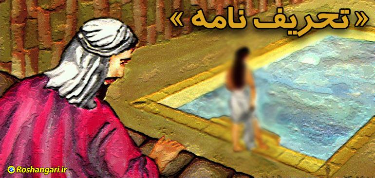 داستان چشم چرانی و زنا کردن پیامبر معصوم !!!!!
