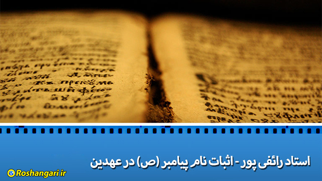 استاد رائفی پور - «اثبات نام پیامبر (ص) در عهدین »