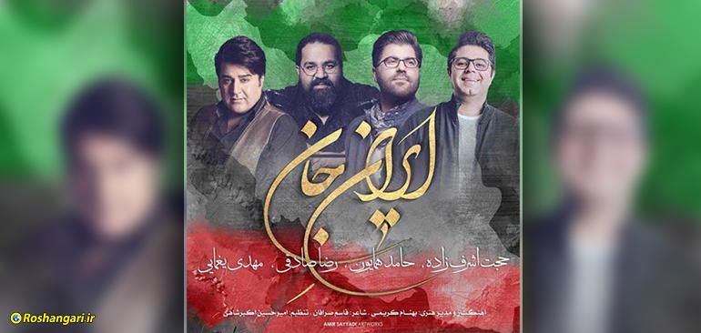 ایرانِ جان - پر خواننده ترین موزیک ویدئو تاریخ ایران