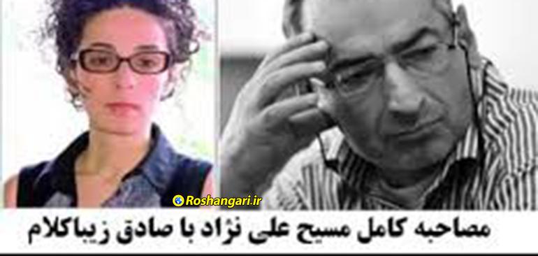 مصاحبه جنجالی مسیح علی نژاد با دکتر زیباکلام
