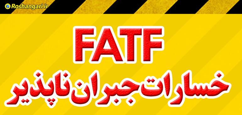 افشاگری نماینده رهبر انقلاب در شورای عالی امنیت ملی از پشت پرده FATF