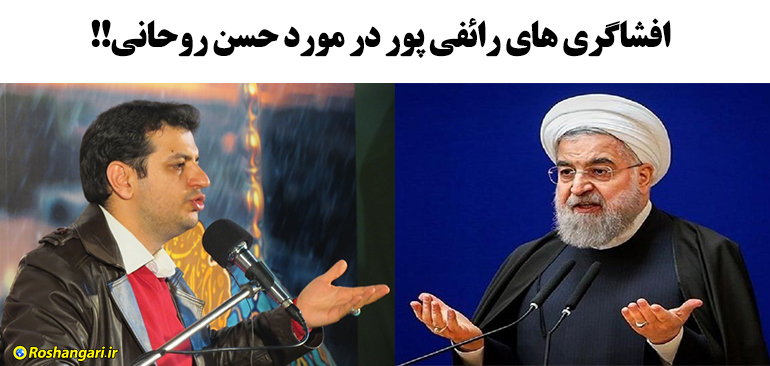 افشاگری های رائفی پور در مورد حسن روحانی!!