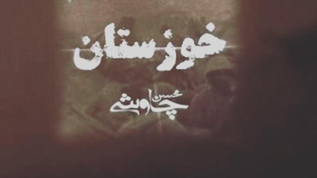 محسن چاووشی | خوزستان