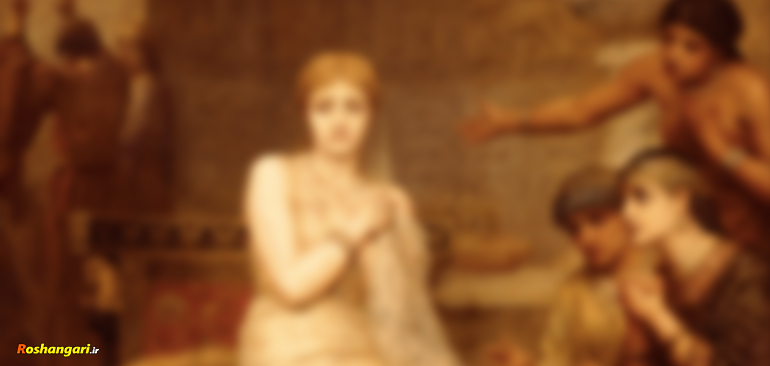 شاهی که به همسرش دستور داد بدون لباس وارد جمع شود