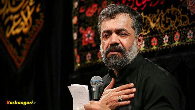 حاج محمود کریمی | لالایی گلم لالا، مهتاب