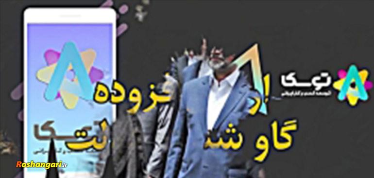 ارزشافزوده گاو شیرده دولت