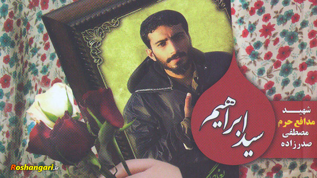 دلنوشته های عاشقانه دختر شهید صدر زاده برای پدر قهرمانش