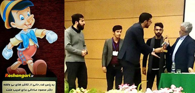 کنایه سنگین دانشجویان به محمود صادقی