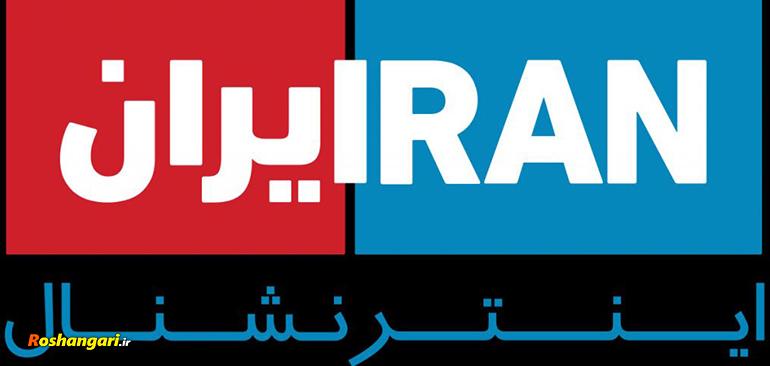 ایران اینترنشنال بدون روتوش