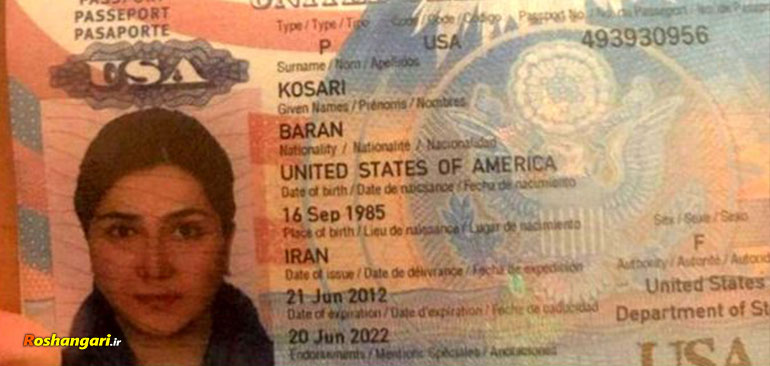 قسم خوردن باران کوثری علیه ایران