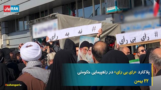 شعار « رای بی رای » در راهپیمایی 22 بهمن 1398
