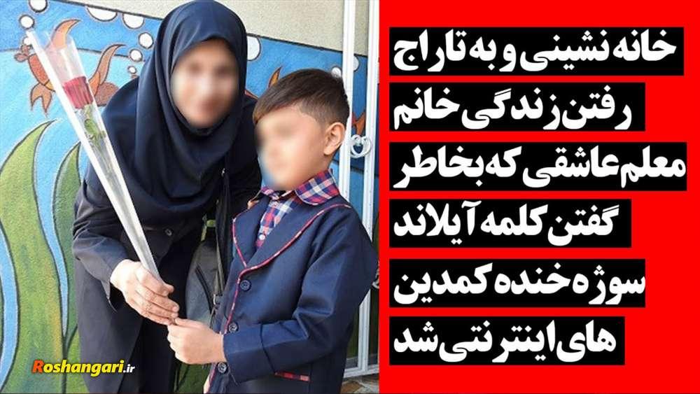 واکنش علی ضیاء به ماجرای معلم آستارایی حاشیه ساز این روزهای فضای مجازی