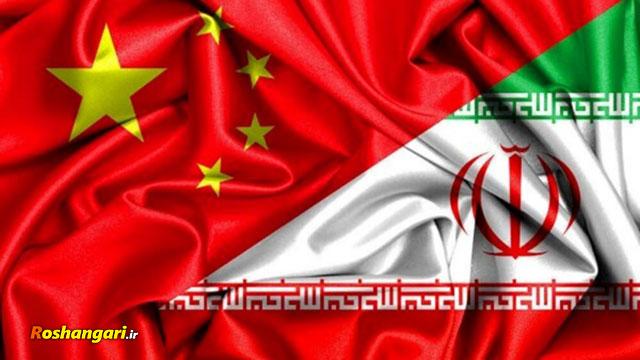 توافق با چین، راهی برای بی اثر شدن تحریم ها!