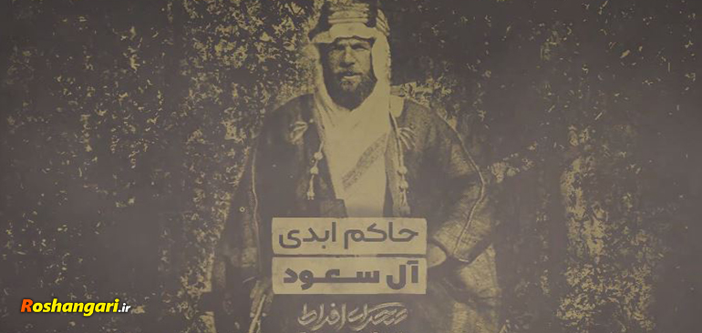 حاکم ابدی آل سعود