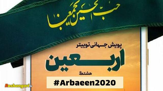 تیزر طوفان توییتری بین المللی اربعین حسینی با هشتگ « #Arbaeen2020 »