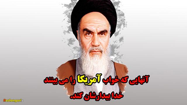مذاکره با دشمن به سبک امام خمینی (ره)