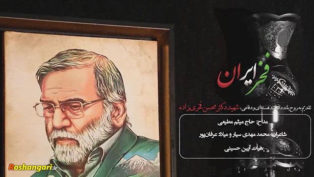 مداحی میثم مطیعی برای شهید هستهای محسن فخریزاده   دیگر با دشمن حرفی نمانده