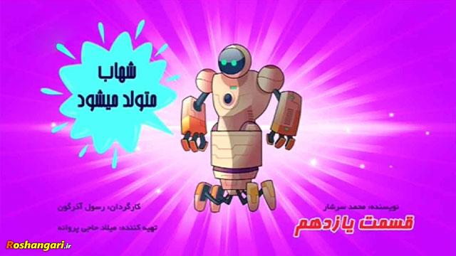 انیمیشن شهر موشکی | قسمت ۱۱: شهاب متولد می شود