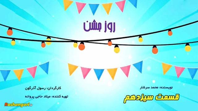 انیمیشن شهر موشکی   قسمت ۱۳: روز جشن