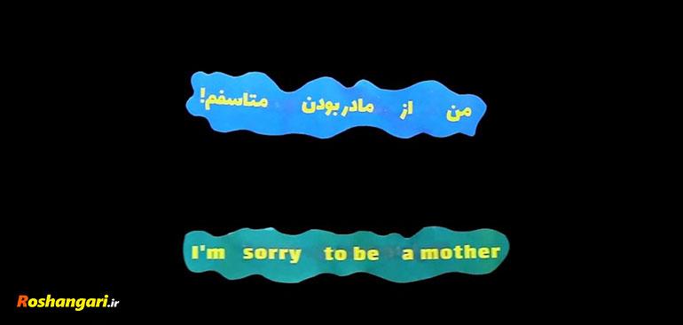 از مادر بودن متاسفم!